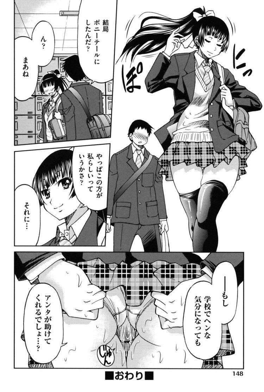 ポニーテールjk制服 ヌける無料漫画喫茶024