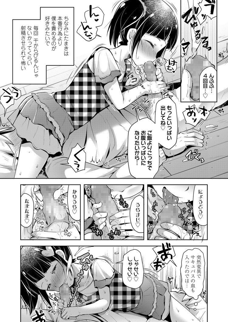 性教育実技講座 ヌける無料漫画喫茶006