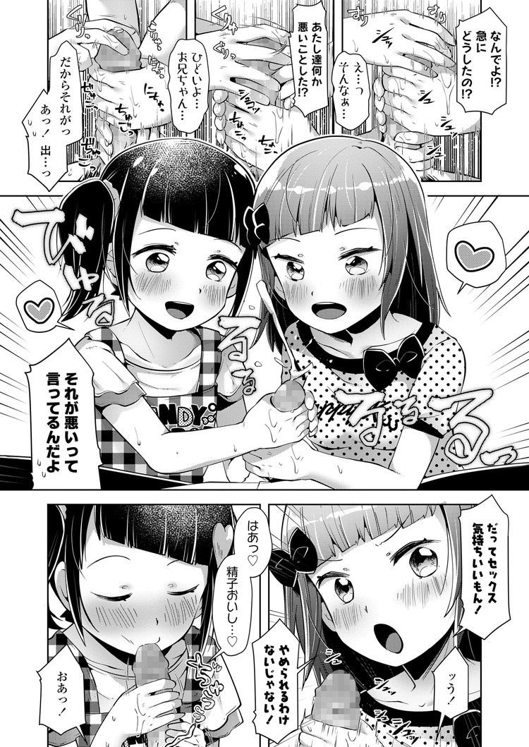 性教育実技講座 ヌける無料漫画喫茶010