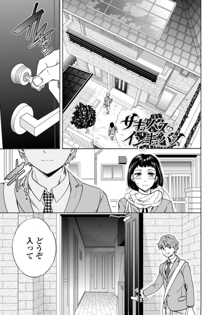 ネトラレ彼女 ヌける無料漫画喫茶001
