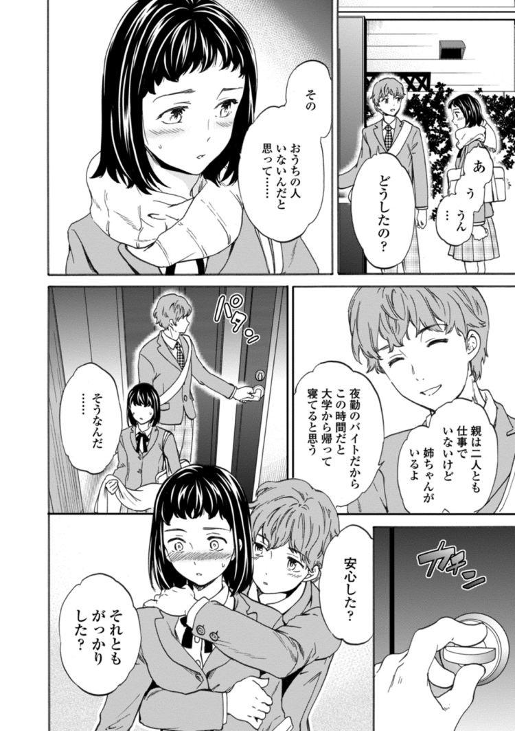 ネトラレ彼女 ヌける無料漫画喫茶002