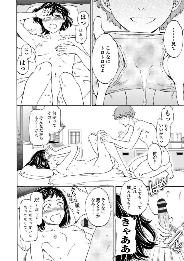 ネトラレ彼女 ヌける無料漫画喫茶008