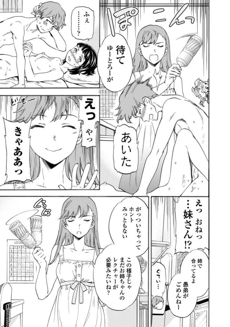 ネトラレ彼女 ヌける無料漫画喫茶013
