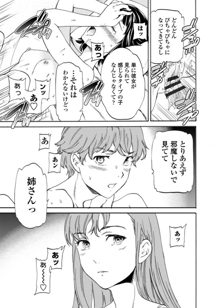 ネトラレ彼女 ヌける無料漫画喫茶015