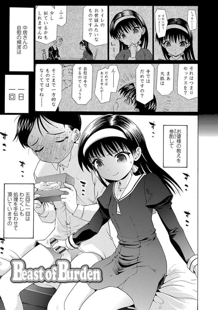 ヤンキーギャル純情 ヌける無料漫画喫茶003