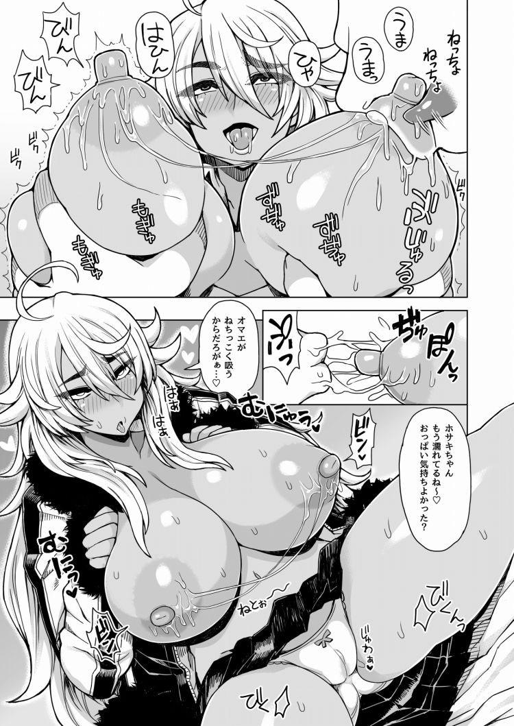 ヤンキーギャル純情 ヌける無料漫画喫茶007