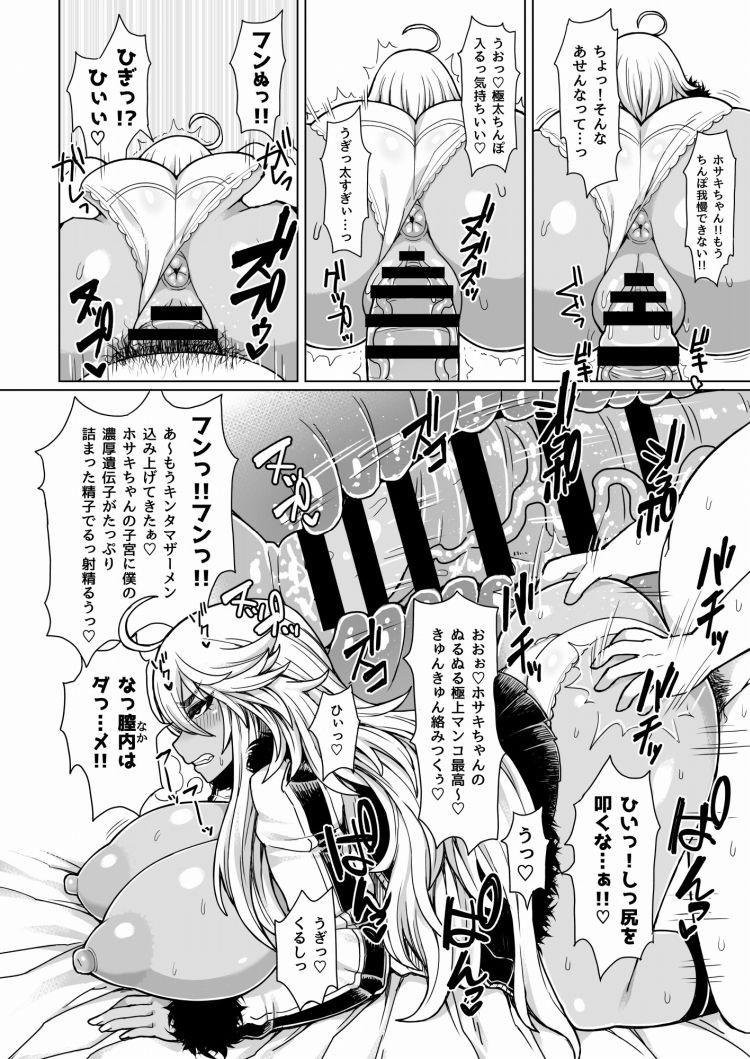 ヤンキーギャル純情 ヌける無料漫画喫茶010
