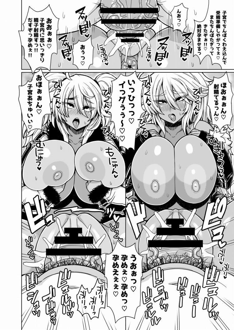 ヤンキーギャル純情 ヌける無料漫画喫茶022