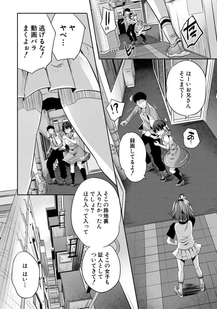 エロリスロ漫画無料 元ネタ ヌける無料漫画喫茶002