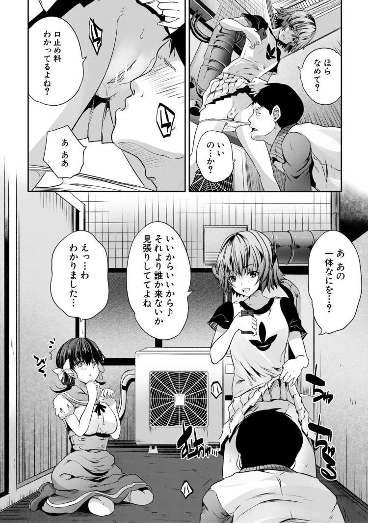 エロリスロ漫画無料 元ネタ ヌける無料漫画喫茶004