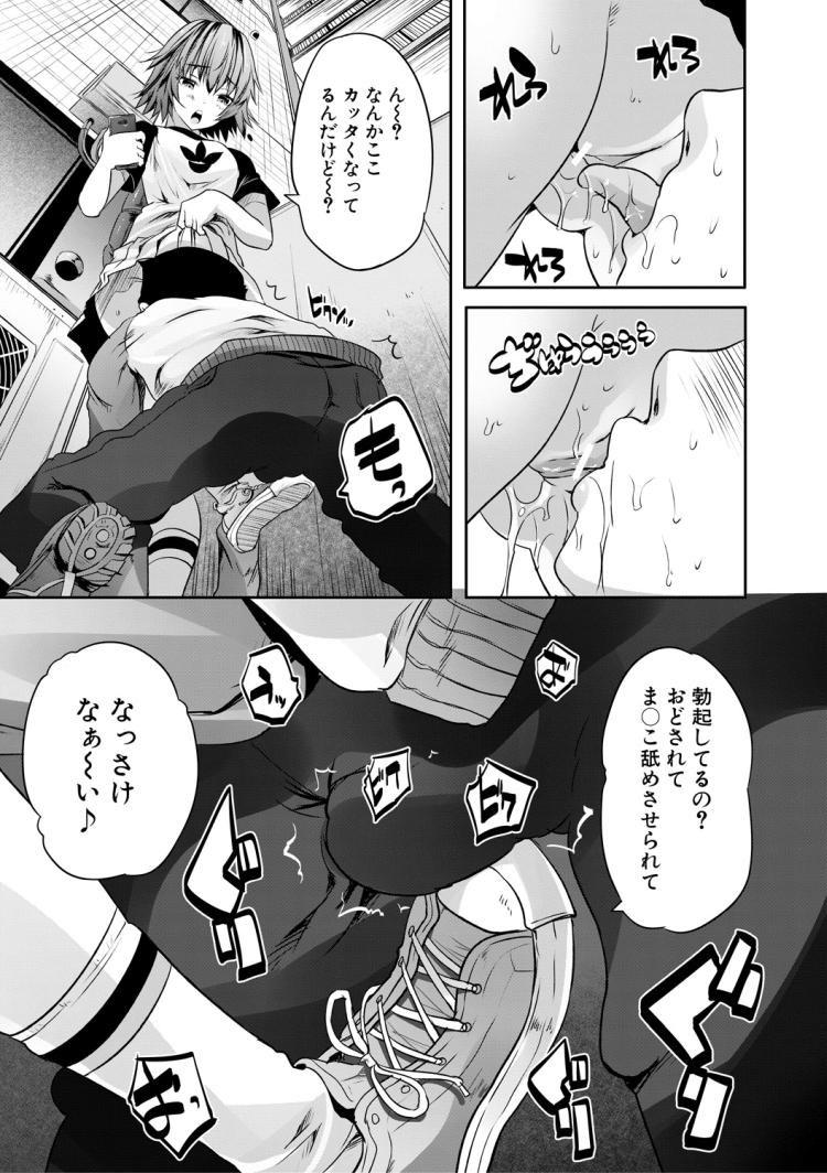 エロリスロ漫画無料 元ネタ ヌける無料漫画喫茶005