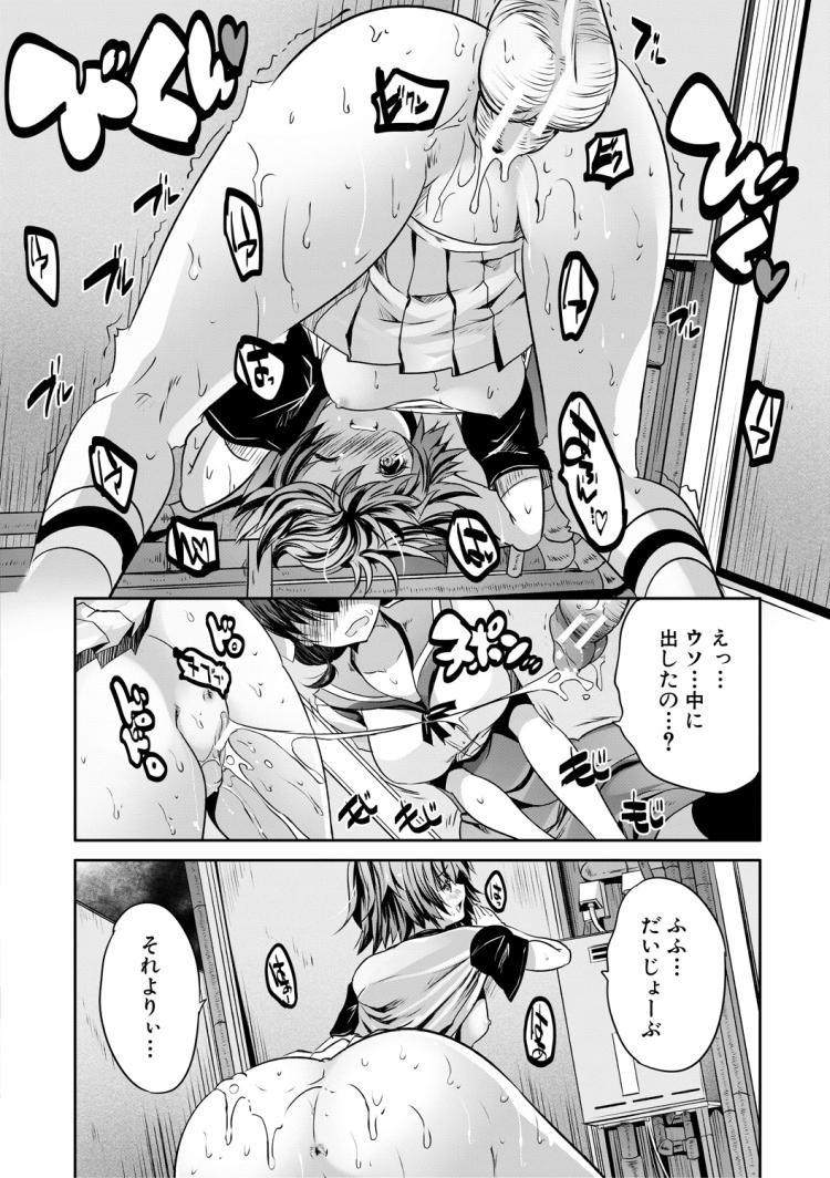 エロリスロ漫画無料 元ネタ ヌける無料漫画喫茶016