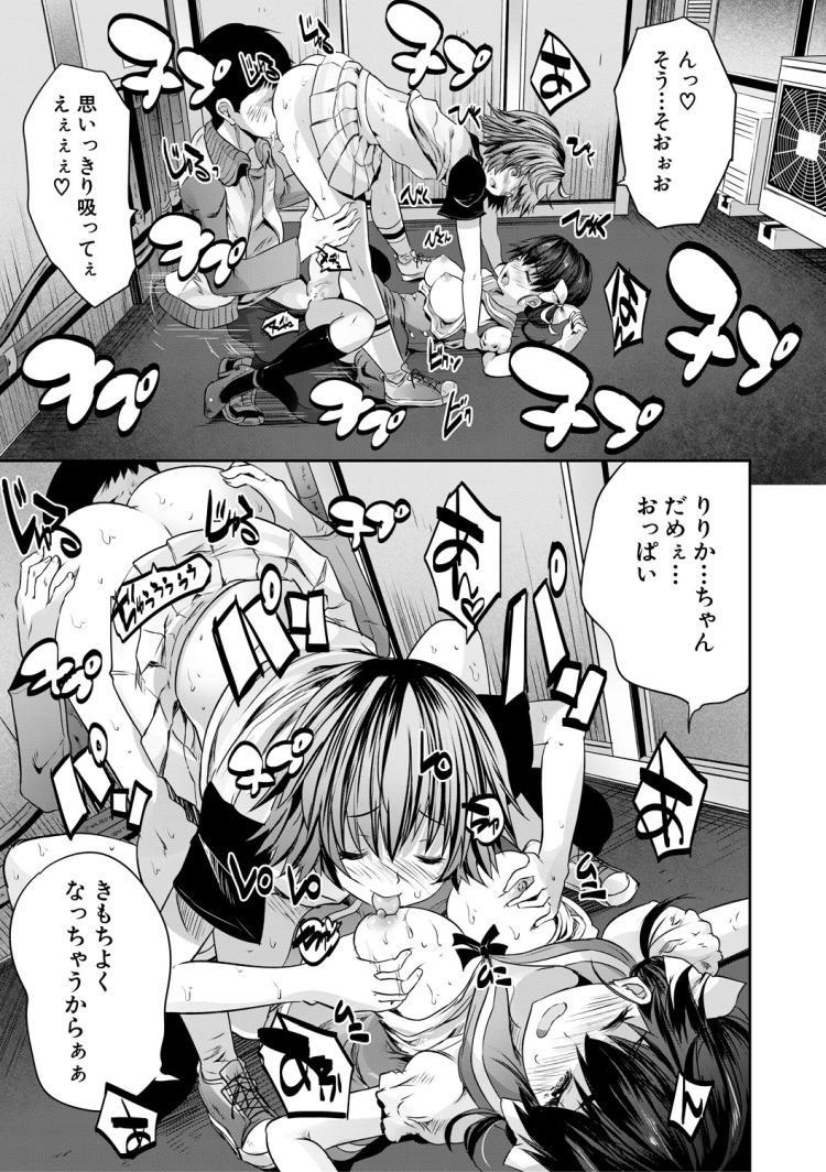 エロリスロ漫画無料 元ネタ ヌける無料漫画喫茶029