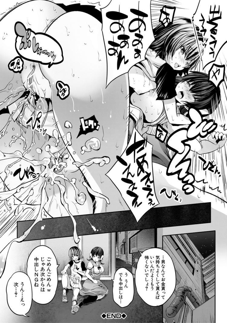 エロリスロ漫画無料 元ネタ ヌける無料漫画喫茶032