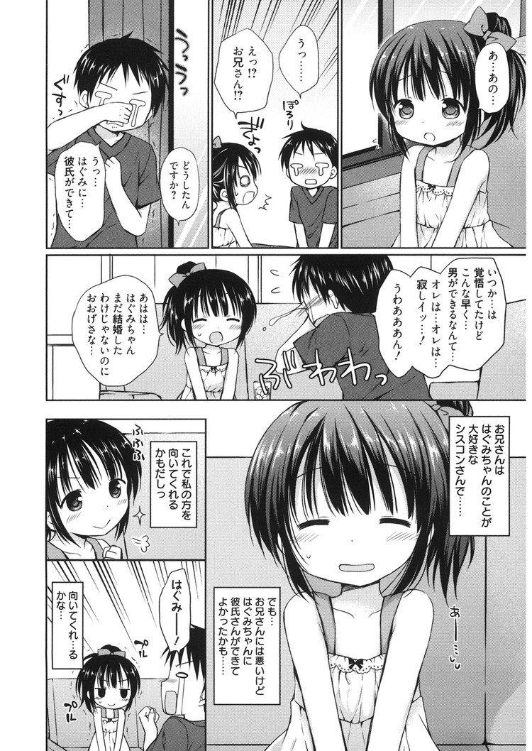 妹系ロリカワ娘に人生初生ハメ2連発 ヌける無料漫画喫茶002