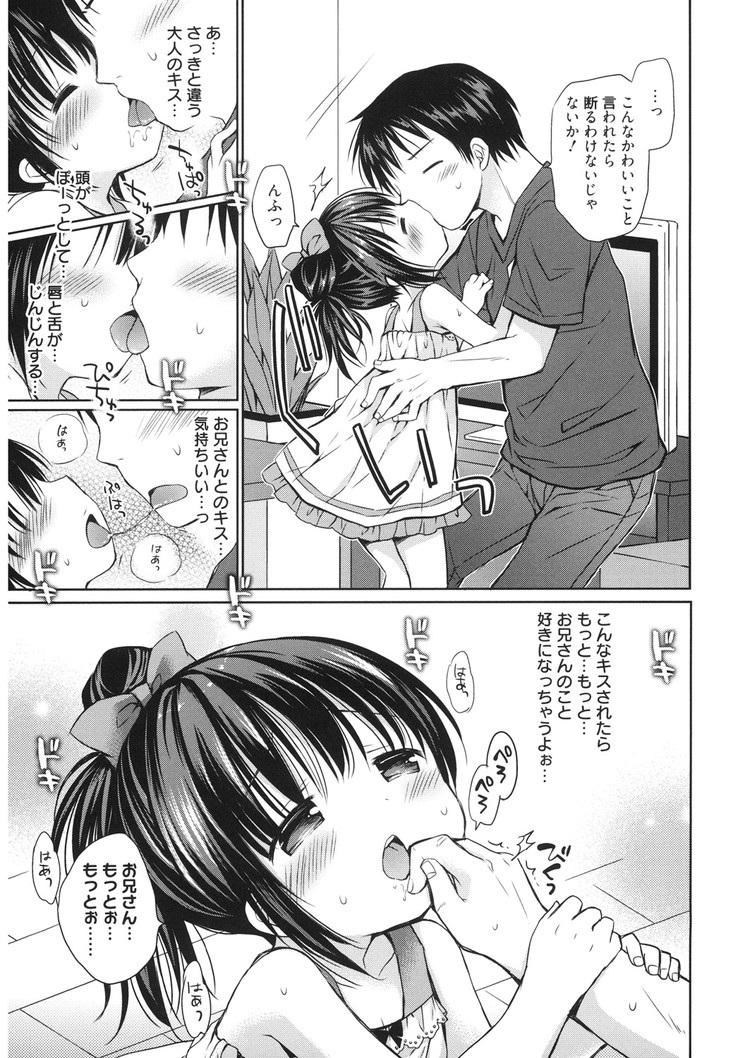 妹系ロリカワ娘に人生初生ハメ2連発 ヌける無料漫画喫茶005