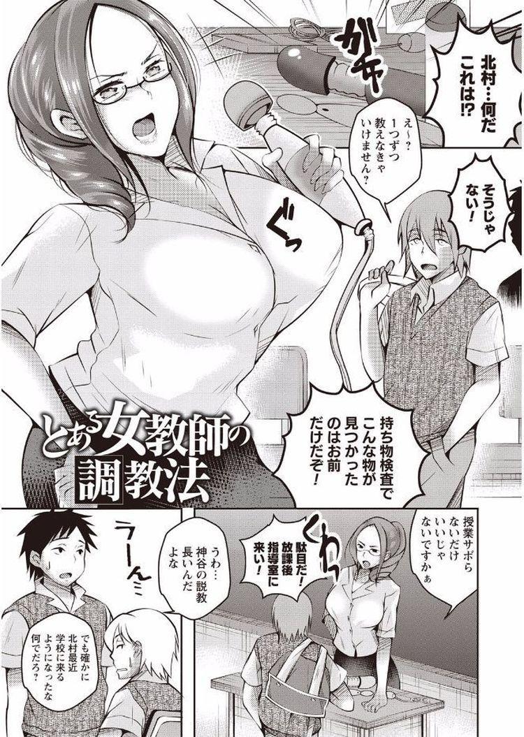 言いなりになる女性 ヌける無料漫画喫茶001