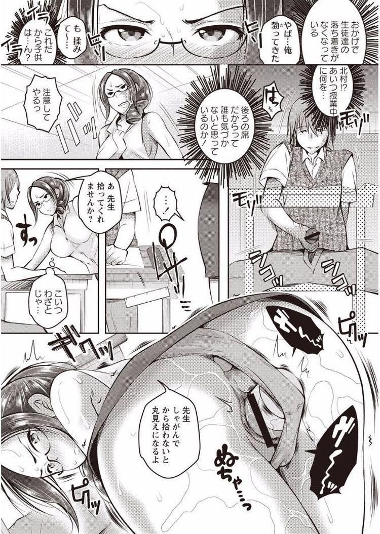 言いなりになる女性 ヌける無料漫画喫茶005