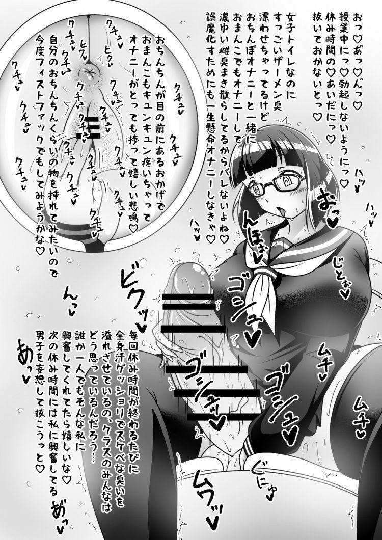 おナニ-しすぎ 女子 ヌける無料漫画喫茶005