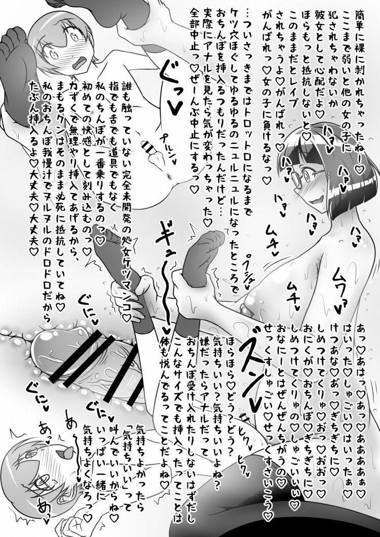 おナニ-しすぎ 女子 ヌける無料漫画喫茶009