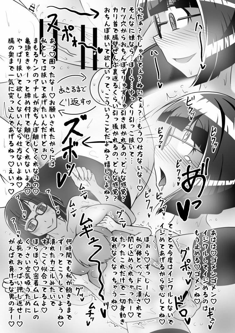 おナニ-しすぎ 女子 ヌける無料漫画喫茶010