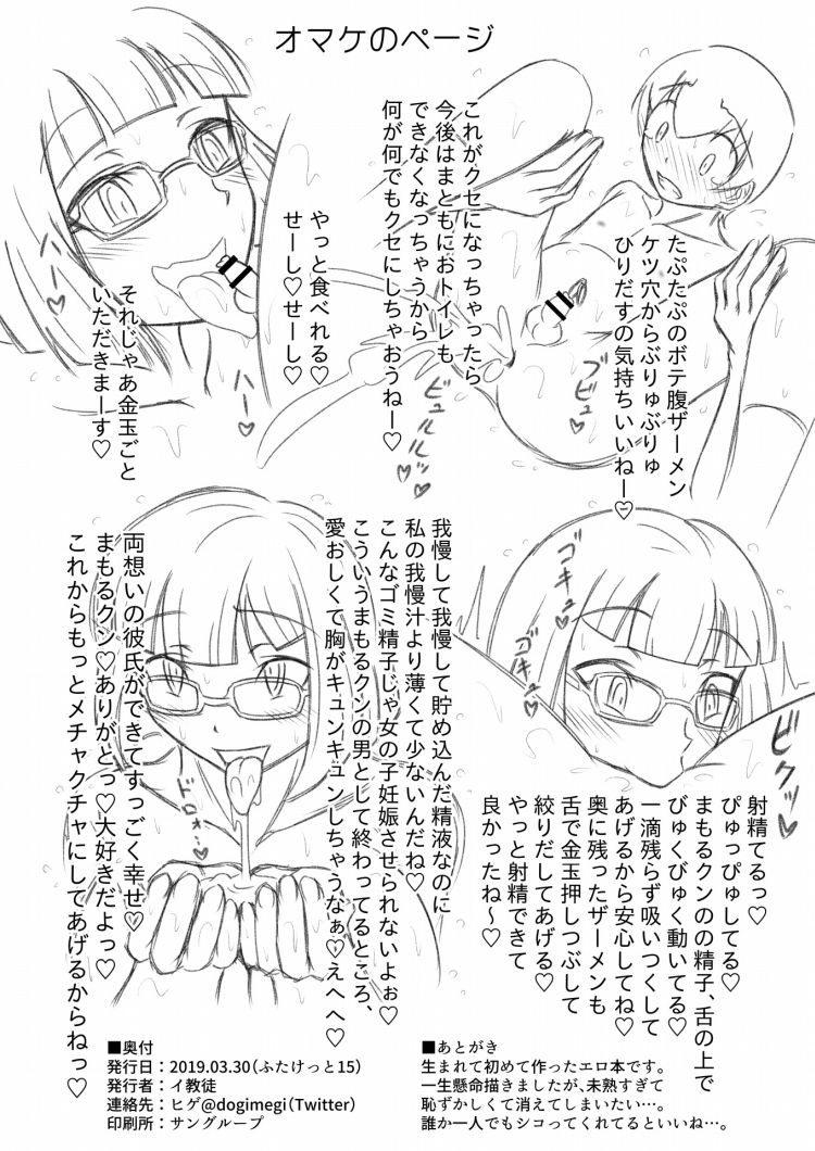おナニ-しすぎ 女子 ヌける無料漫画喫茶017