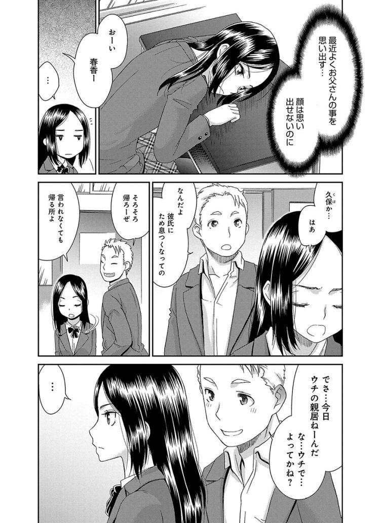ニーソックスス ヌける無料漫画喫茶002