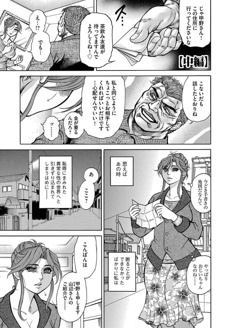 アナるかくちょう ヌける無料漫画喫茶001