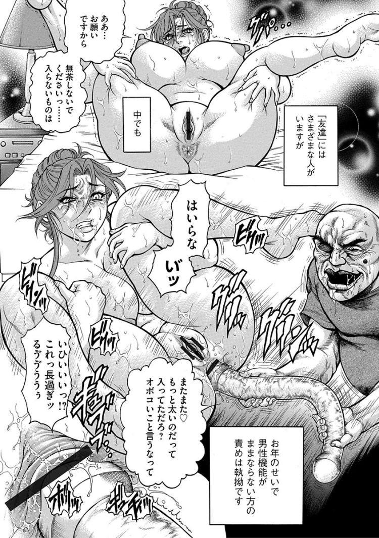 アナるかくちょう ヌける無料漫画喫茶009