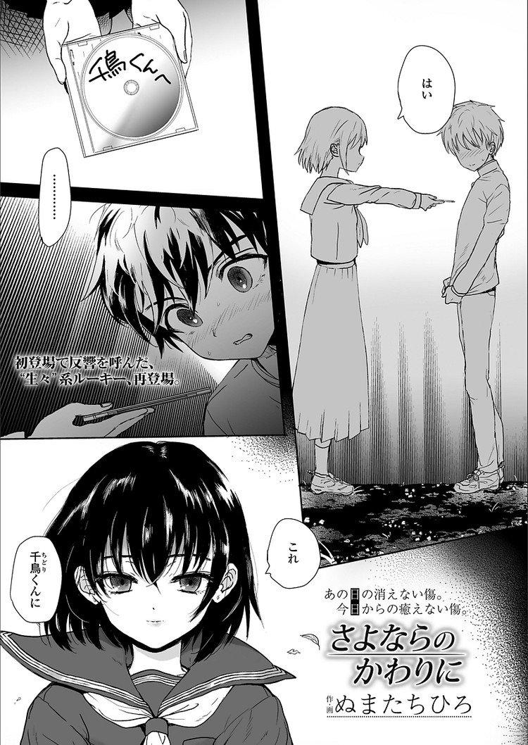 羽目取り自撮り ヌける無料漫画喫茶001