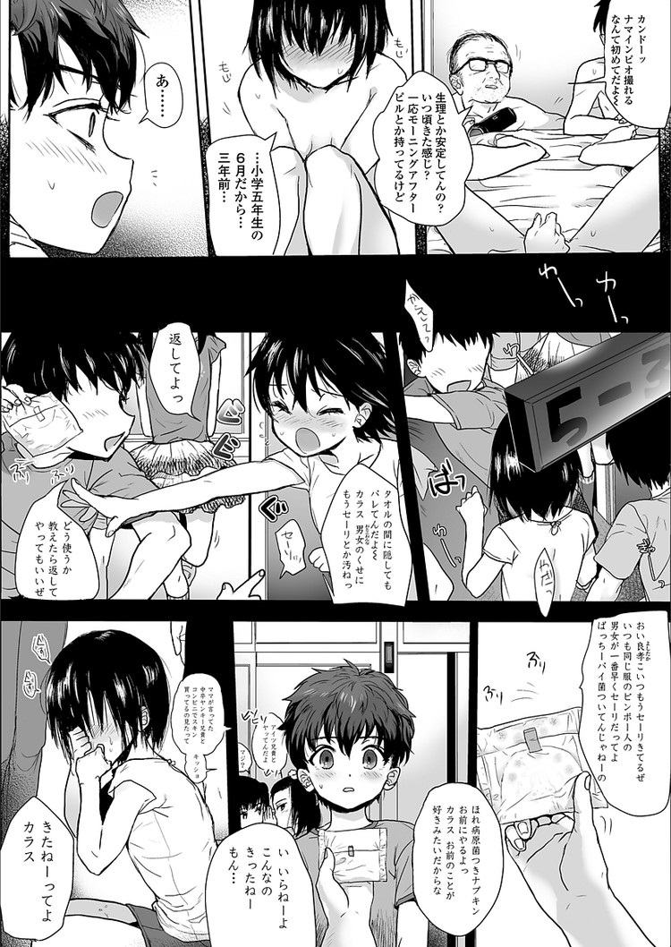 羽目取り自撮り ヌける無料漫画喫茶007