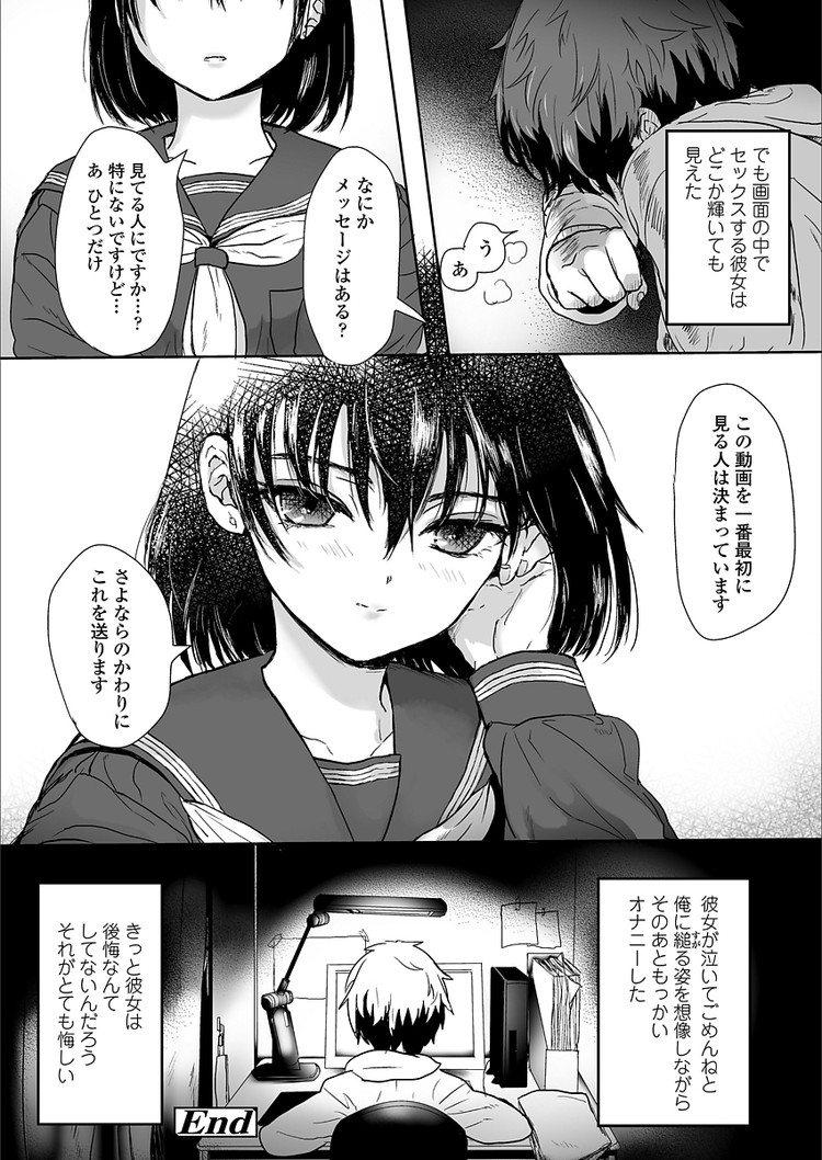羽目取り自撮り ヌける無料漫画喫茶018