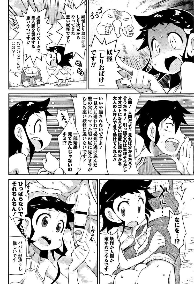 壁にハマった ヌける無料漫画喫茶002