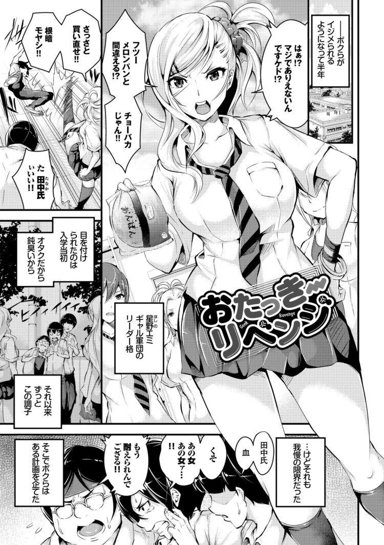 女子高校生の綺麗な体に中だし ヌける無料漫画喫茶001