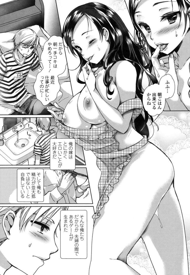 夫婦 夜の生活 やり方 ヌける無料漫画喫茶002