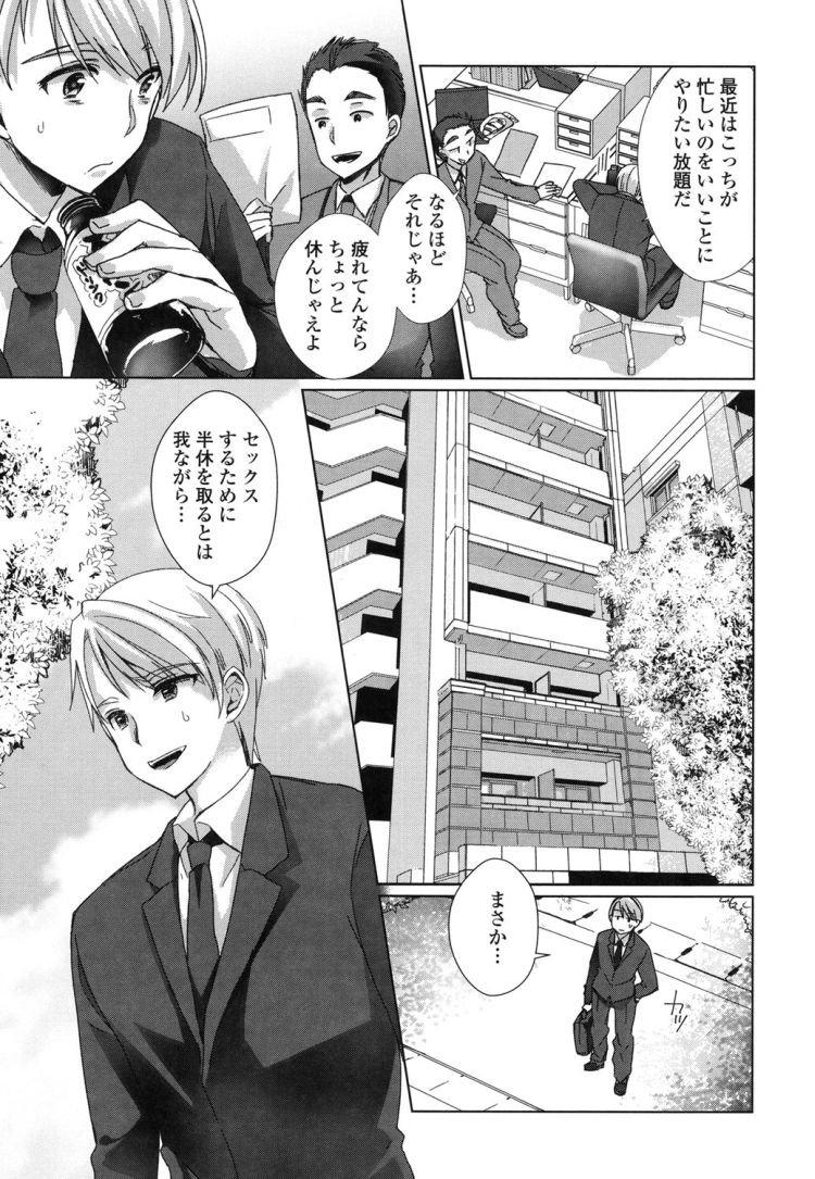夫婦 夜の生活 やり方 ヌける無料漫画喫茶011