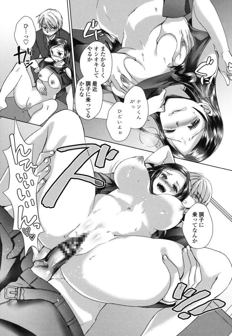 夫婦 夜の生活 やり方 ヌける無料漫画喫茶017