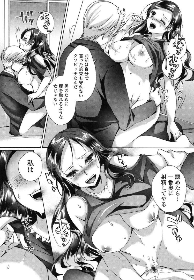 夫婦 夜の生活 やり方 ヌける無料漫画喫茶020