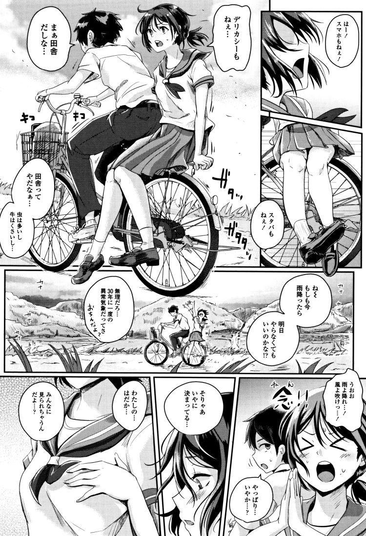 全ラ すっぽんぽん 画像おんな ヌける無料漫画喫茶004