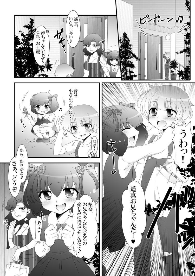 双成りアニメ ヌける無料漫画喫茶002