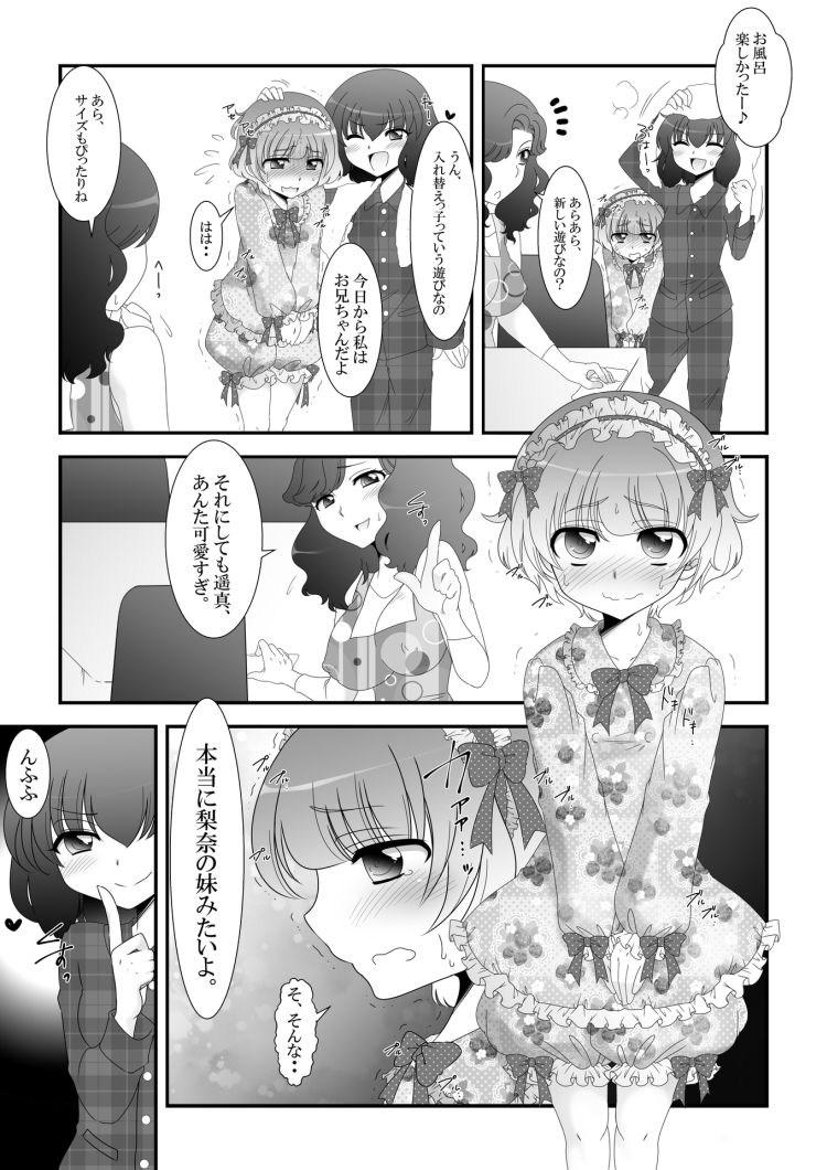 双成りアニメ ヌける無料漫画喫茶011