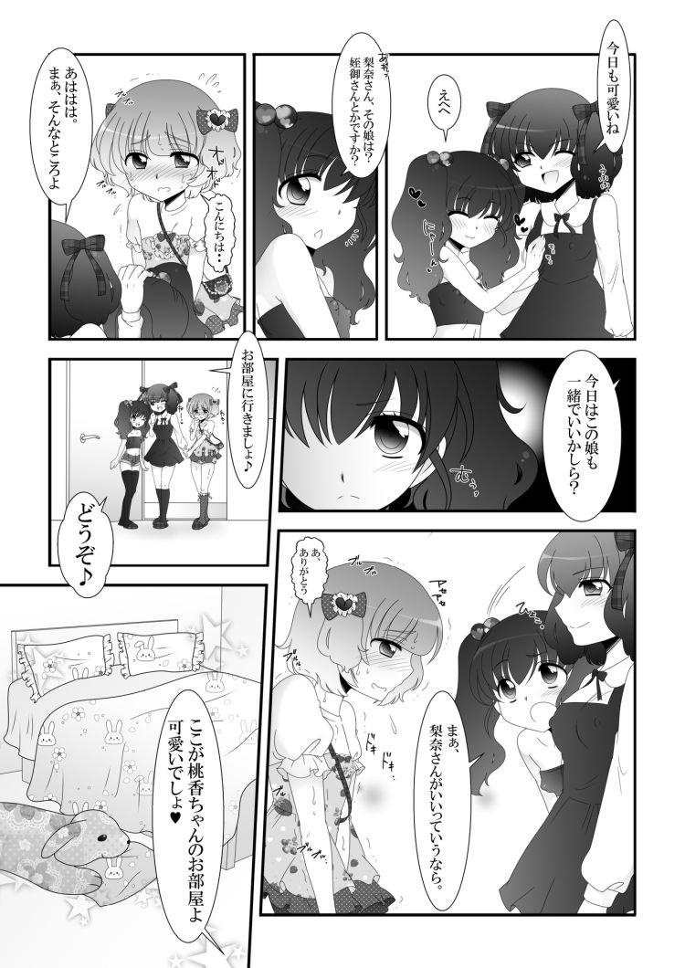 双成りアニメ ヌける無料漫画喫茶014