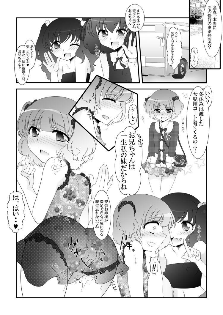 双成りアニメ ヌける無料漫画喫茶025
