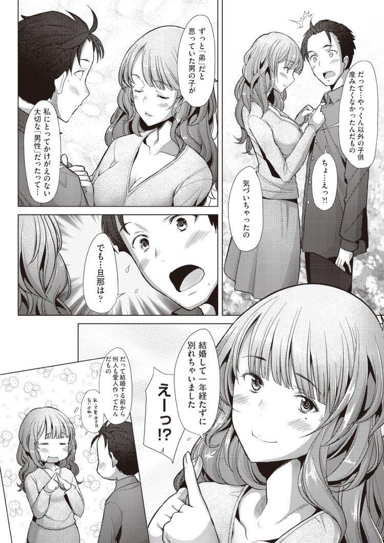ヒトヅマカリ5 ヌける無料漫画喫茶023