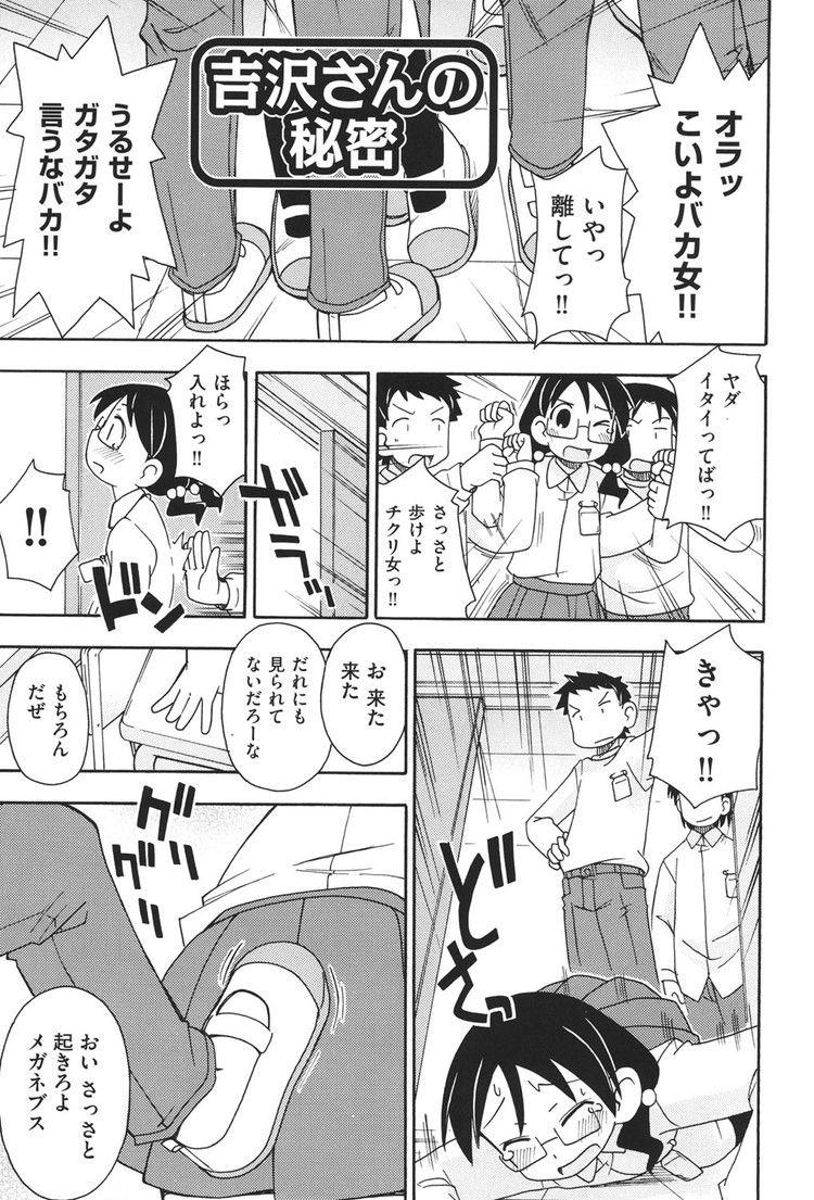 まゾヒスト ヌける無料漫画喫茶001