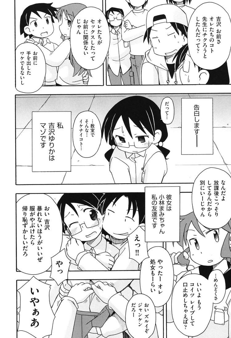 まゾヒスト ヌける無料漫画喫茶002