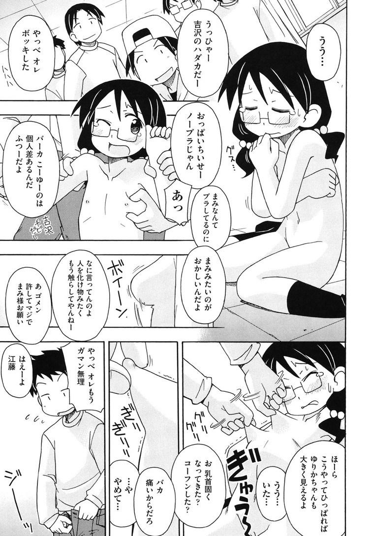 まゾヒスト ヌける無料漫画喫茶003