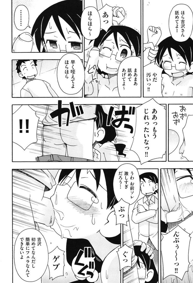 まゾヒスト ヌける無料漫画喫茶004