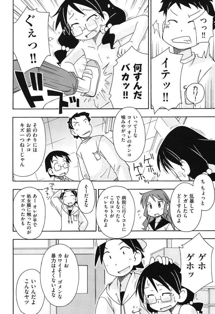 まゾヒスト ヌける無料漫画喫茶006