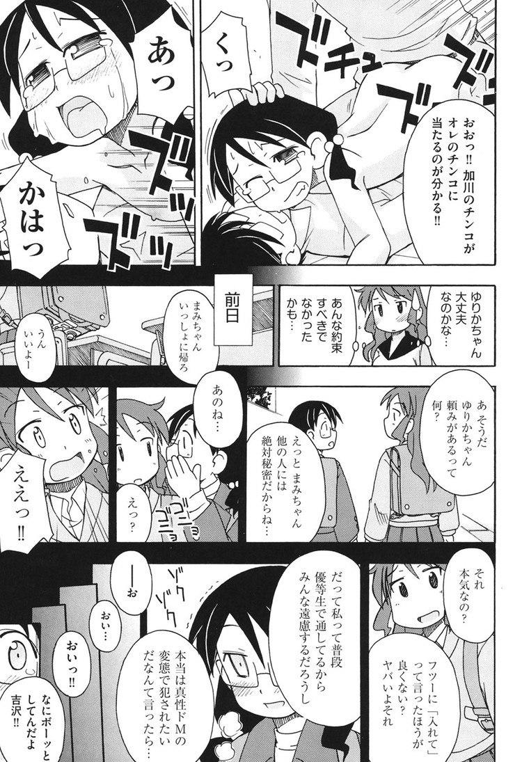 まゾヒスト ヌける無料漫画喫茶009